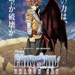 "Affiche du film ""劇場版 FAIRY TAIL 『DRAGON CRY』"""